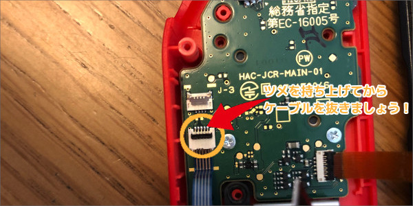 任天堂switch ジョイコン修理