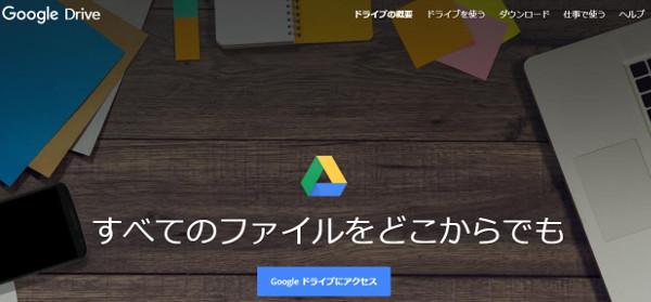Google ドライブ 動画共有