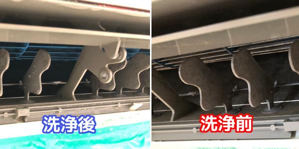 エアコン 掃除 分解