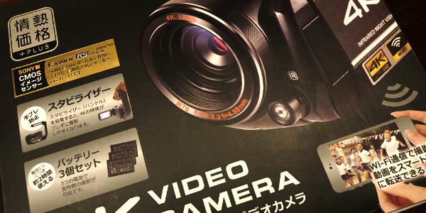 ドンキ 4K ビデオカメラ