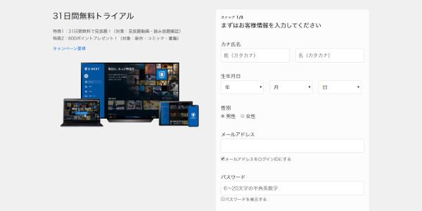 U-NEXT 無料 登録