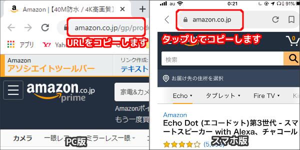 Amazon レビュー サクラチェッカー