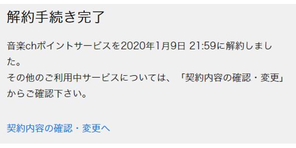 u-next 解約 無料
