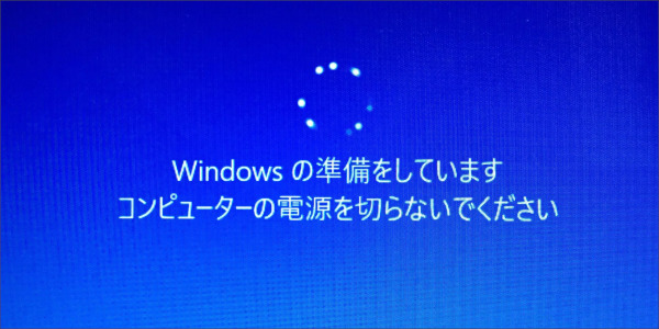 Windows10 アップグレード 失敗