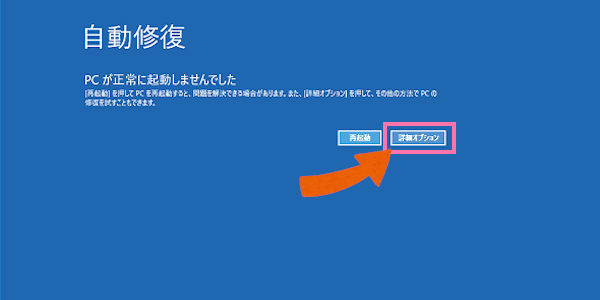 Windows10 アップデート 失敗