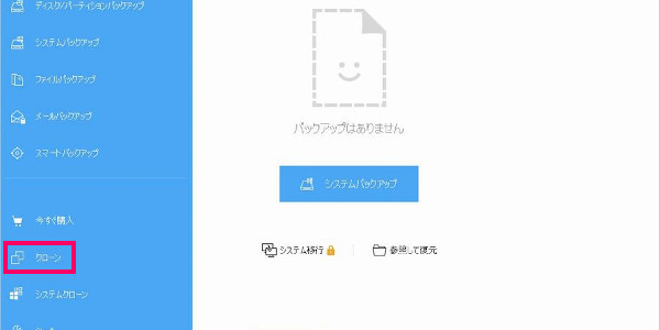 HDD SSD クローン