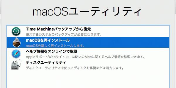 mac クリーンインストール 方法