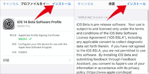 ios14 beta iphone