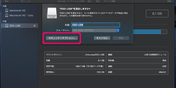 Mac データ 完全消去
