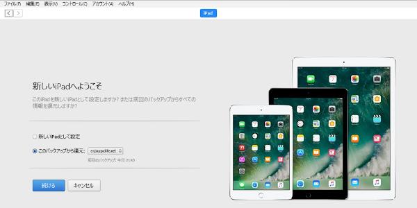 起動しない iPadpro 修理