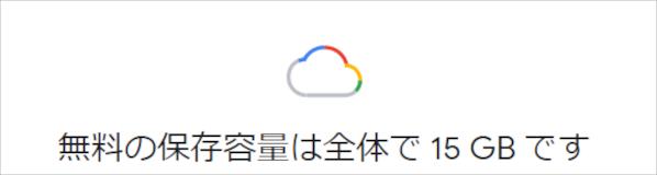 Googleフォト 有料化 容量