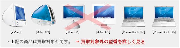iMac 処分
