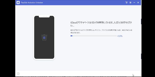 iPad アクティベーションロック 強制解除