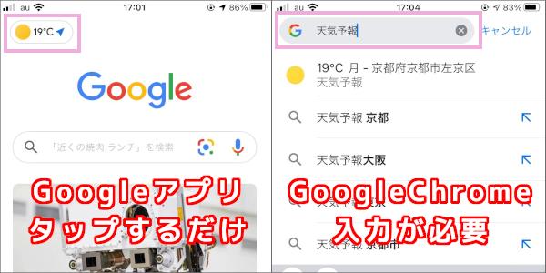 GoogleChrome Googleアプリ