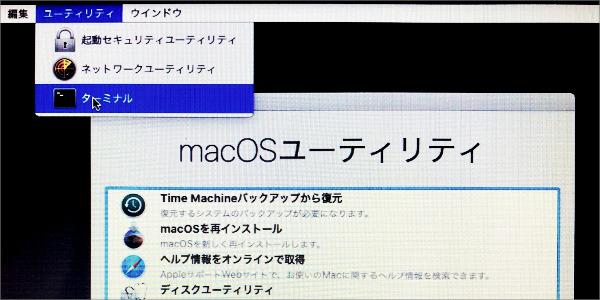 最新 MacOS インストール