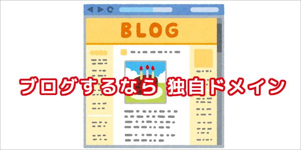 ブログ 独自 ドメイン