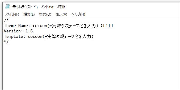 WordPress 子テーマ 作り方