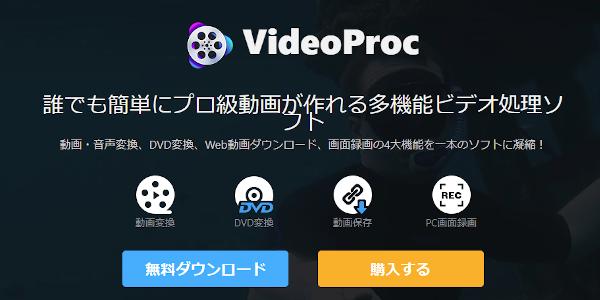 VideoProc 動画編集 ソフト