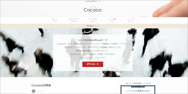 WordPress 無料 テーマ