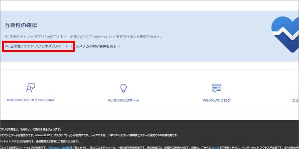Windows11 アップデート
